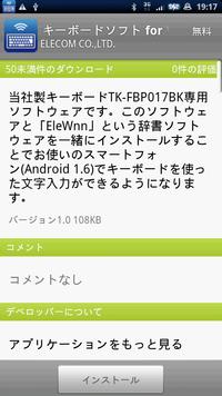 Tkfbp017_install02