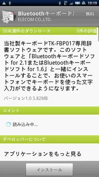 Tkfbp017_install06