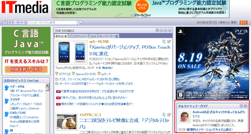 Itmedia_top_page