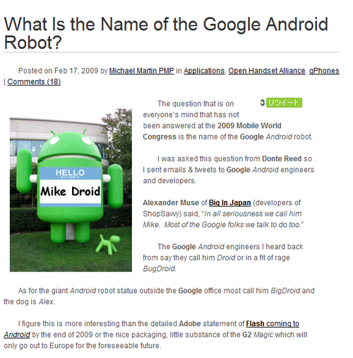 What_is_the_name_of_the_google_andr