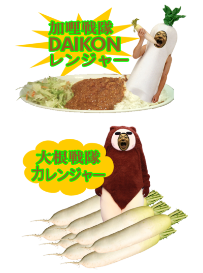 Curry_daikon