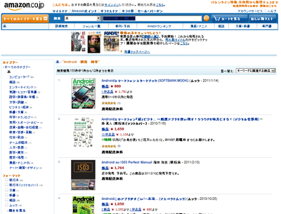 Amazon_android_2