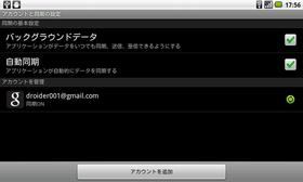 Zte_light_tab_accountsetting12