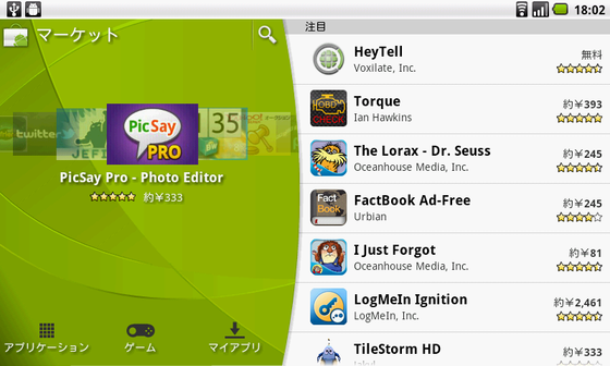 Zte_light_tab_androidmarket05_3
