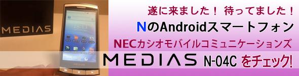 Blogtitle_medias_n04c