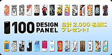 100_design_panel_2