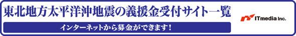 東北地方太平洋沖地震の義援金受付サイト一覧