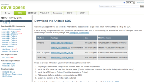 Android_sdk_revison10_android_dev_2