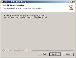 Android_sdk_installer04_2