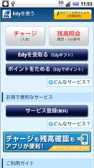 Edy_rescue_serviceng01