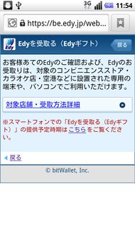 Edy_rescue_serviceng03