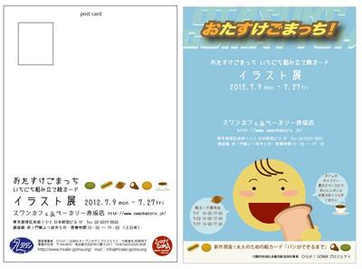 Goma_illust_card