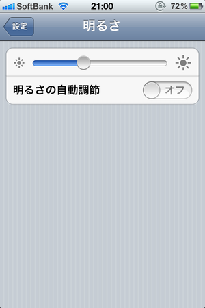 Iphone_kido
