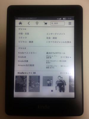 Kindlew001