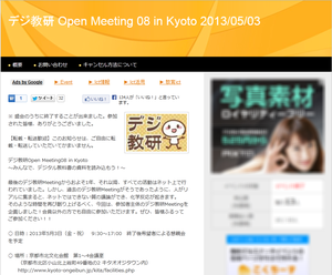 Digiopenmeeting_kyoto_20130503