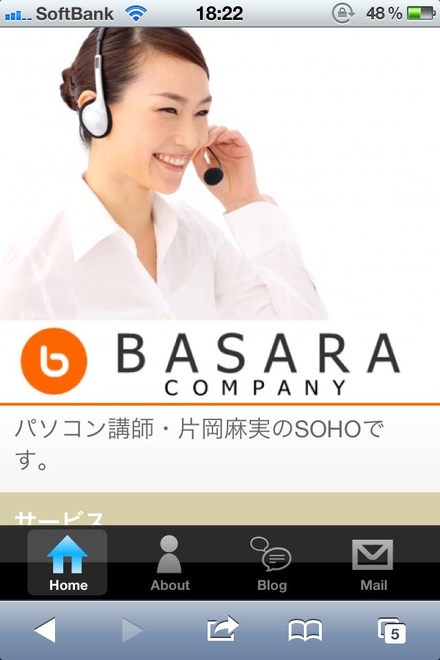smart4me_basara001.png
