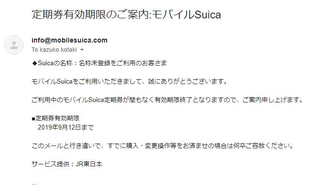 モバイルSuicaメール.png