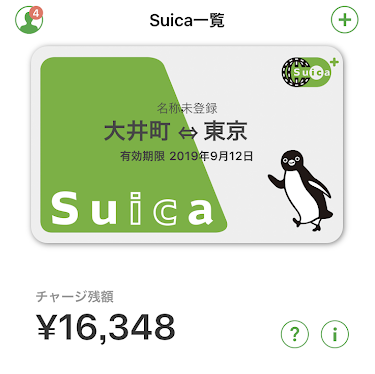 Suica Max charge.PNG