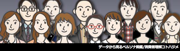 ペルソナ図鑑Title.png