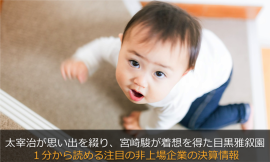 目黒雅叙園.png