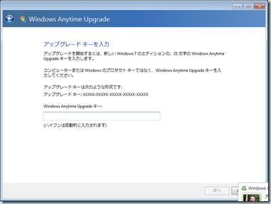 10_windowsanytimeupgrade