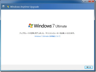 15_windowsanytimeupgrade