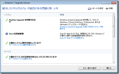 6_windows7upgradeadvisor