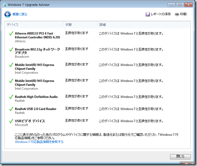8_windows7upgradeadvisor