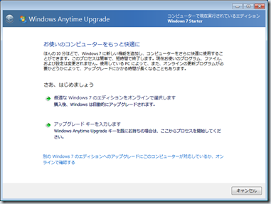 9_windowsanytimeupgrade