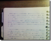 印刷 ルーズリーフ