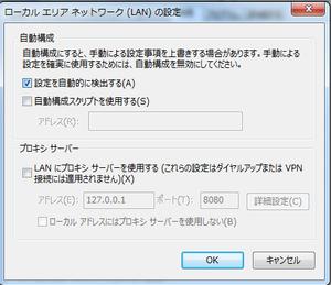 DHCPでWEBプロキシ設定を配布:WPAD:プログラマー社長のブログ