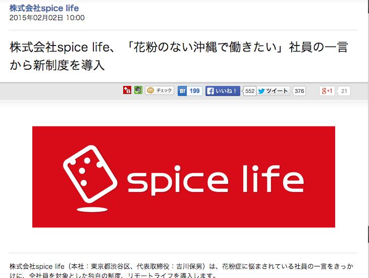 spicelife.png