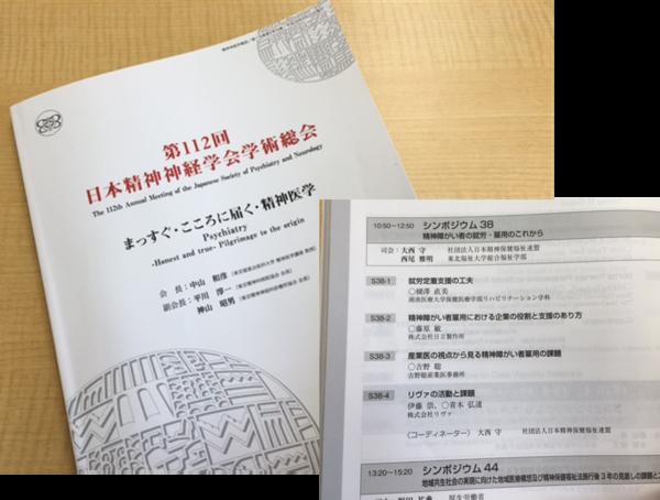 ブログ)日本精神神経学会.png