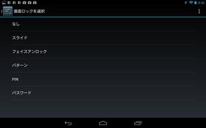 Screenshot_20121106204700