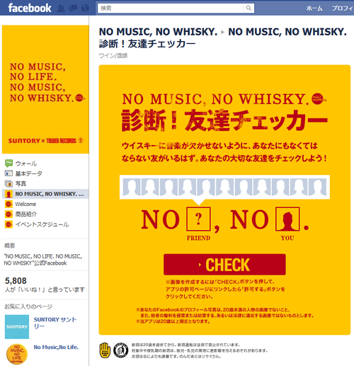 Suntory_towerrecords_fb