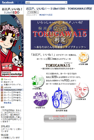 Tokugawa01