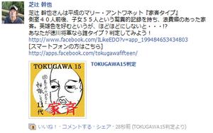 Tokugawa07