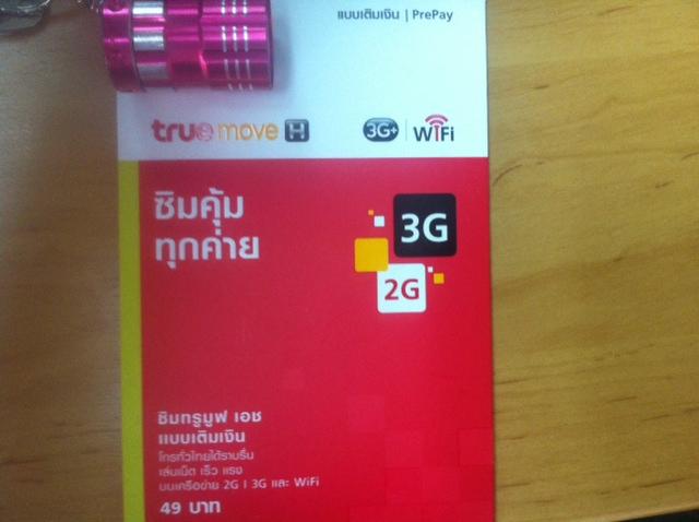 true用3G SIM.JPG