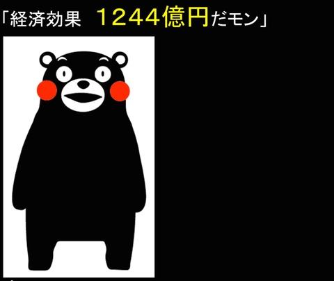ゆるキャラ3.jpg