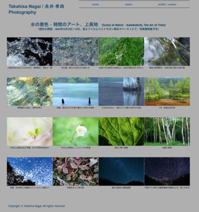 水の景色サイト.png