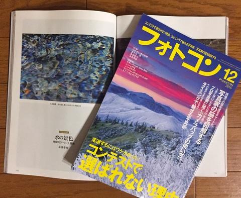 フォトコン201512-1.jpg