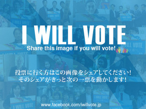 Iwillvote