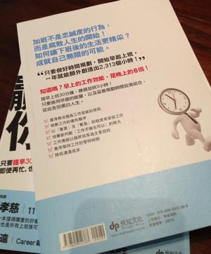「残業3時間を朝30分で片づける仕事術」の中国語繁体字版(台湾 ...