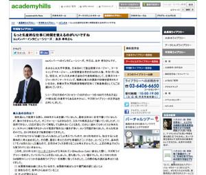 Academihills