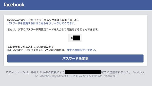 Facebookpwreset