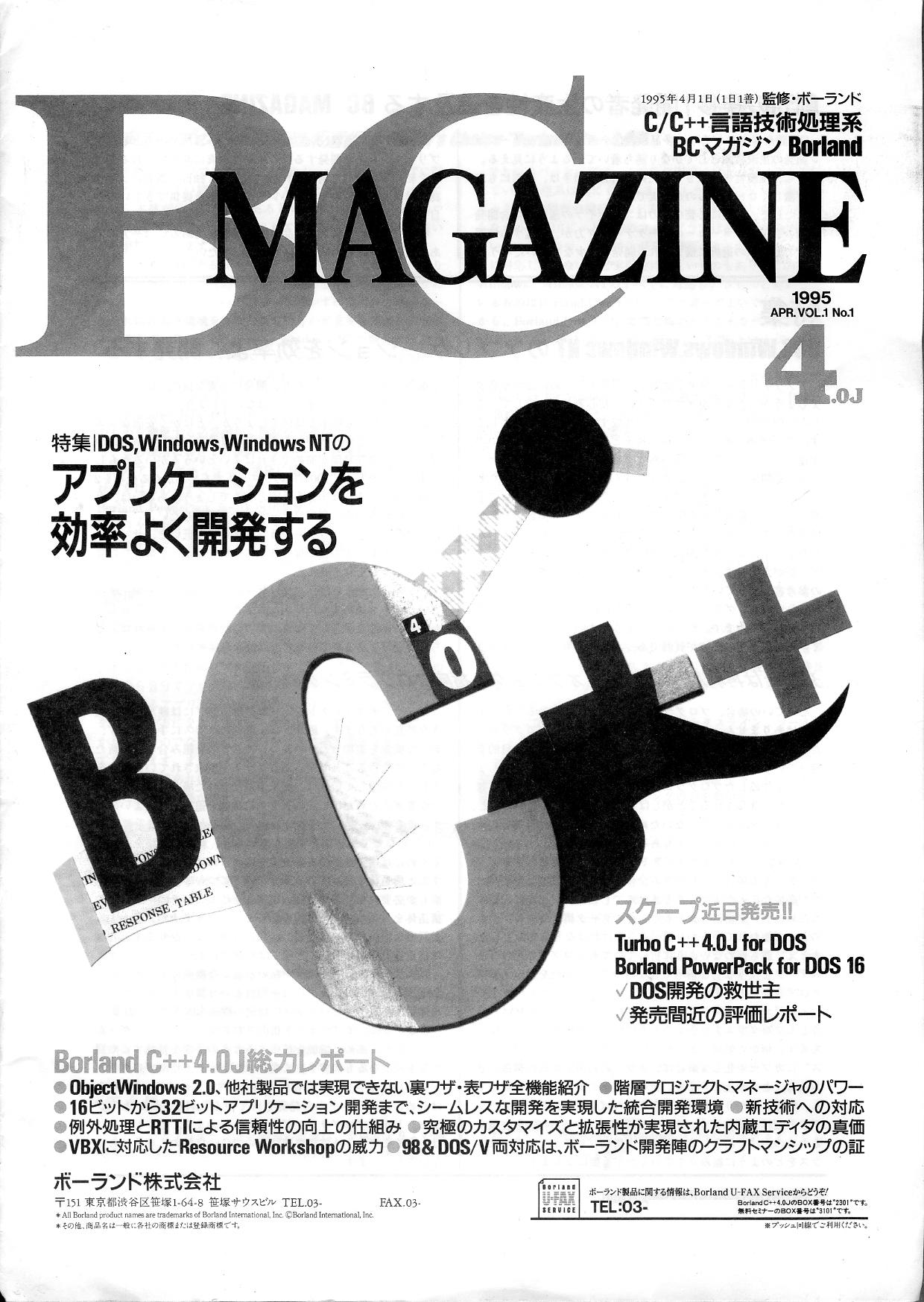 https://blogs.itmedia.co.jp/mohno/BCMagazine_cover.jpg