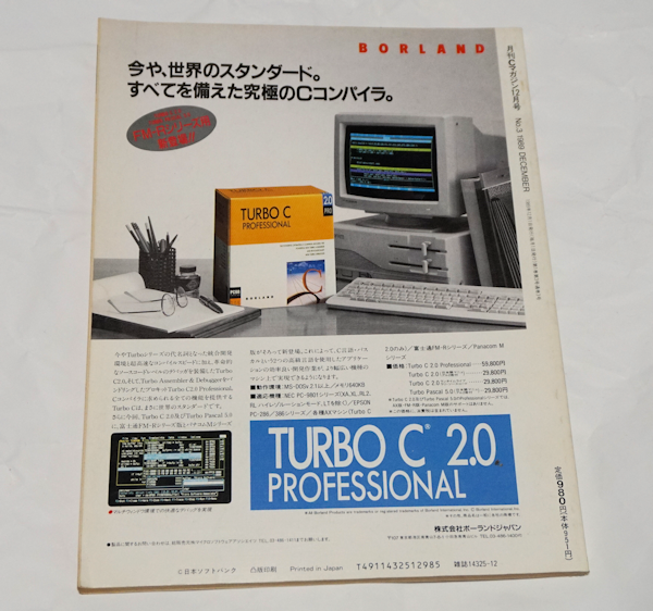 http://blogs.itmedia.co.jp/mohno/cmagazine_ad.png