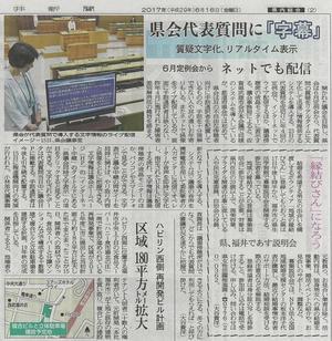 福井新聞170616.jpgのサムネイル画像