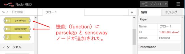 lorawan+node-red-04.PNG