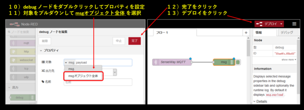 lorawan+node-red-09.PNG